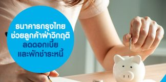 ธนาคารกรุงไทย ช่วยลูกค้าฝ่าวิกฤติ ลดดอกเบี้ย และพักชำระหนี้
