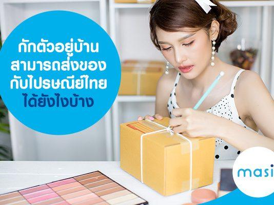 กักตัวอยู่บ้าน สามารถส่งของกับ ไปรษณีย์ไทย ได้ยังไงบ้าง