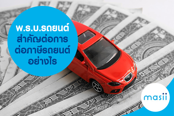 พ.ร.บ.รถยนต์ สำคัญต่อการต่อภาษีรถยนต์อย่างไร