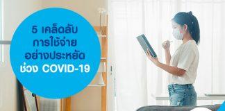 5 เคล็ดลับ การใช้จ่ายอย่างประหยัด ช่วง COVID-19