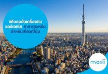 วิธี จองตั๋วเครื่องบินแอร์เอเชีย ราคาประหยัด เที่ยวญี่ปุ่น