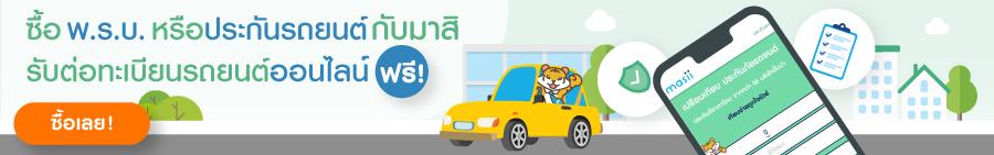 ซื้อประกันรถยนต์หรือพรบ. ฟรีบริการ ต่อภาษีรถ