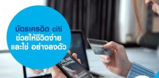 บัตรเครดิต citi ช่วยให้ชีวิตง่าย และใช่ อย่างลงตัว