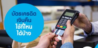บัตรเครดิตเงินคืน ใช้ที่ไหนได้บ้าง