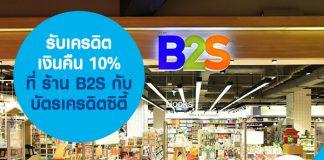 รับเครดิตเงินคืน 10% ที่ ร้าน B2S กับ บัตรเครดิตซิตี้