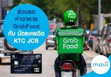 ส่วนลดค่าอาหาร GrabFood กับ บัตรเครดิต KTC JCB PLATINUM