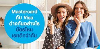 Mastercard กับ Visa ต่างกันอย่างไร บัตรไหนเรทดีกว่ากัน