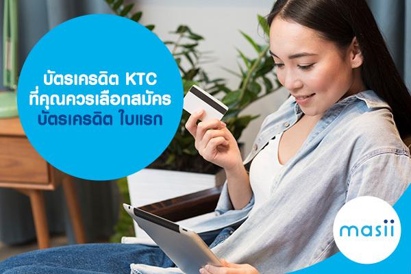 บัตรเครดิต KTC ที่คุณควรเลือกสมัคร บัตรเครดิต ใบแรก
