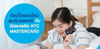 ช้อปปิ้งออนไลน์ สุดคุ้มตลอดปี กับ บัตรเครดิต KTC MASTERCARD