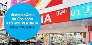 รับส่วนลดพิเศษกับ บัตรเครดิต KTC JCB PLATINUM ที่ร้าน TSURUHA