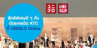 สิทธิพิเศษดี ๆ กับ บัตรเครดิต KTC ที่ UNIQLO Online