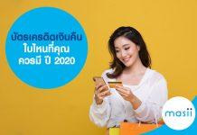 บัตรเครดิตเงินคืน ใบไหนที่คุณควรมี ปี 2020