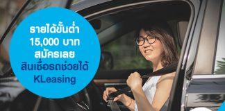รายได้ขั้นต่ำ 15,000 บาท สมัครเลย สินเชื่อรถช่วยได้ KLeasing