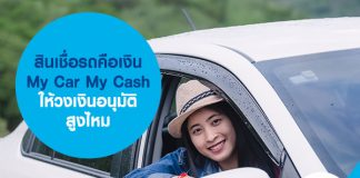สินเชื่อรถคือเงิน My Car My Cash ให้วงเงินอนุมัติสูงไหม