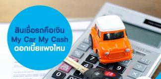 สินเชื่อ รถคือเงิน My Car My Cash ดอกเบี้ยแพงไหม