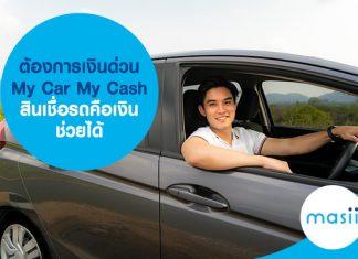 ต้องการเงินด่วน My Car My Cash สินเชื่อรถคือเงิน ช่วยได้