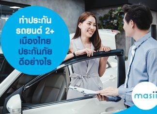 ทำประกันรถยนต์ 2+ เมืองไทยประกันภัย ดีอย่างไร