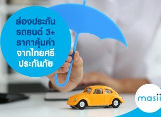 ส่องประกันรถยนต์ 3+ ราคาคุ้มค่า จากไทยศรีประกันภัย