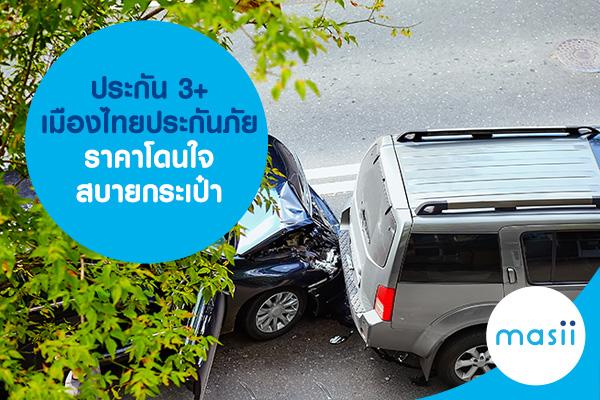 ประกัน 3+ เมืองไทยประกันภัย ราคาโดนใจ สบายกระเป๋า