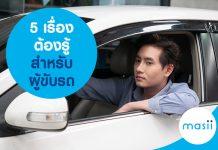 5 เรื่องต้องรู้สำหรับผู้ขับรถ