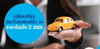 เปรียบเทียบ ประกันรถยนต์ชั้น 3+ ราคาโดนใจ ปี 2020