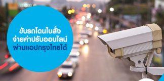 ขับรถโดนใบสั่ง จ่ายค่าปรับออนไลน์ ผ่านแอปกรุงไทยได้