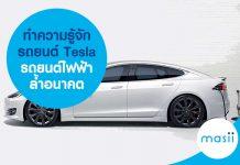 ทำความรู้จักรถยนต์ Tesla รถยนต์ไฟฟ้าล้ำอนาคต