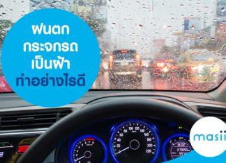 ฝนตกกระจกรถเป็นฝ้า ทำอย่างไรดี