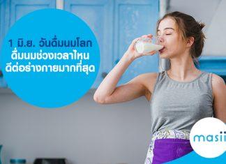 1 มิ.ย. วันดื่มนมโลก ดื่มนมช่วงเวลาไหน ดีต่อร่างกายมากที่สุด