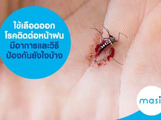 ไข้เลือดออก โรคติดต่อหน้าฝน มีอาการ และวิธีป้องกันยังไงบ้าง