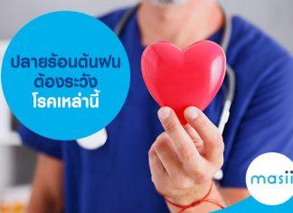 โรคที่มาหน้าฝน, สุขภาพ, หาหมอ, ซื้อประกันสุขภาพ,
