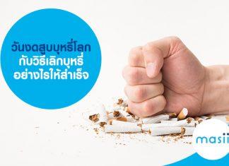 วันงดสูบบุหรี่โลก กับวิธี เลิกบุหรี่ อย่างไรให้สำเร็จ