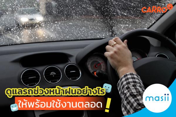 หน้าฝนแล้ว ดูแลรถอย่างไร ให้พร้อมใช้งานตลอดฤดูนี้!
