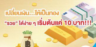 """เปลี่ยนเงิน...ให้เป็นทอง """"รวย"""" ได้ง่ายๆ เริ่มต้นแค่ 10 บาท!!!"""
