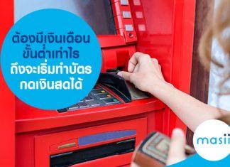 ต้องมีเงินเดือนขั้นต่ำเท่าไร ถึงจะเริ่มทำบัตรกดเงินสดได้