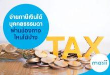 จ่ายภาษี เงินได้บุคคลธรรมดาผ่านช่องทางไหนได้บ้าง