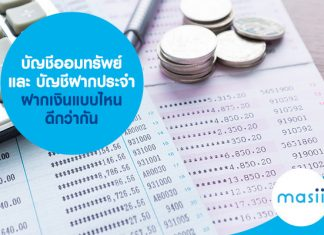 บัญชีออมทรัพย์ และ บัญชีฝากประจำ ฝากเงิน แบบไหนดีกว่ากัน
