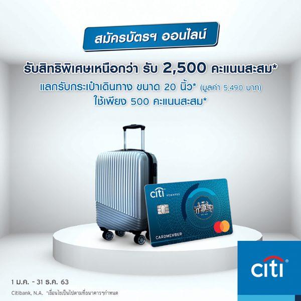 สมัครบัตรเครดิตอะไรดี 2563 บัตรเครดิต citi ดีหรือไม่