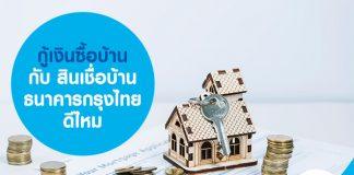 กู้เงินซื้อบ้าน กับ สินเชื่อบ้าน ธนาคารกรุงไทย ดีไหม