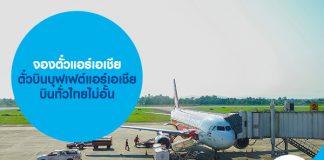 จองตั๋วแอร์เอเชีย ตั๋วบินบุฟเฟต์แอร์เอเชีย บินทั่วไทยไม่อั้น