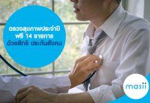 ตรวจสุขภาพประจำปี ฟรี 14 รายการ ด้วยสิทธิ ประกันสังคม