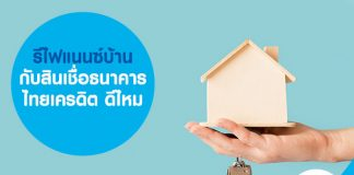 รีไฟแนนซ์บ้าน กับสินเชื่อธนาคารไทยเครดิต ดีไหม