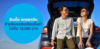 สินเชื่อ รถแลกเงิน สำหรับคนเงินเดือนขั้นต่ำไม่เกิน 15,000 บาท