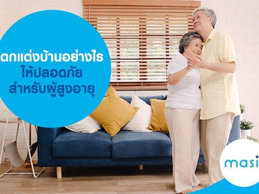 แต่งบ้าน อย่างไรให้ปลอดภัย ลดอุบัติเหตุ สำหรับผู้สูงอายุ