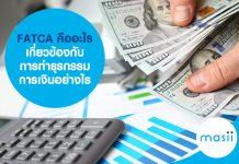 FATCA คืออะไร เกี่ยวข้องกับการทำธุรกรรมการเงินอย่างไร