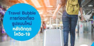 Travel Bubble การท่องเที่ยวรูปแบบใหม่ หลังวิกฤตโควิด-19