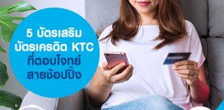 5 บัตรเสริม บัตรเครดิต KTC ที่ตอบโจทย์สายช้อปปิ้ง