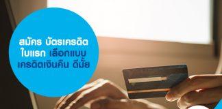 สมัคร บัตรเครดิตใบแรก เลือกแบบเครดิตเงินคืน ดีมั้ย
