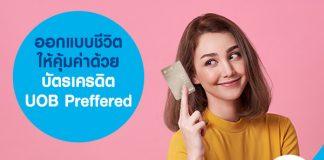 ออกแบบชีวิตให้คุ้มค่าด้วย บัตรเครดิต UOB Preffered