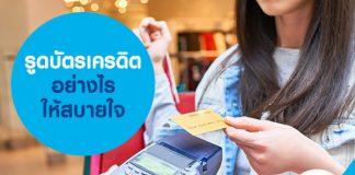 รูดบัตรเครดิต อย่างไรให้สบายใจ
